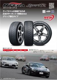 ネクセンタイヤジャパン86/BRZ用ハイグリップ・スポーツタイヤを新発売0