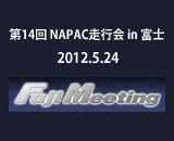thum_event2012_05_fujimeating