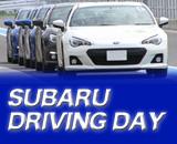 subaru_drivingday2013