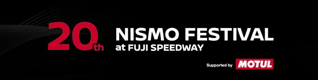 nismo2017_tall