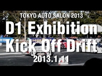 東京オートサロン2013 D1 Exhibition(Kick Off Drift)